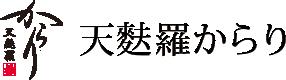鹿児島の天ぷら専門店 天麩羅からり